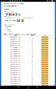 3932 - (株)アカツキ 横浜案件2階♪  予約の画面がなんか怪しいwwwwwwwwwwwwwwwwwwwwww