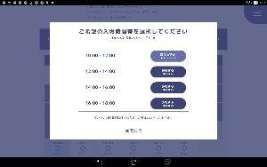 3932 - (株)アカツキ 横浜案件4階♪  今日は土曜日♪  常識的に休日なのに予約がスカスカ♪♪♪   1階の4階専用エレベ