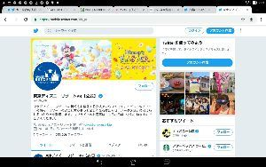 3932 - (株)アカツキ ディズニーランド公式Twitter♪   すんごいフォロワー数です♪   それに比べて、横浜案件2階