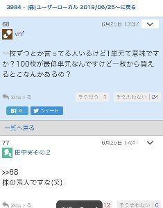 3932 - (株)アカツキ 王さま最近始めたのか株取引