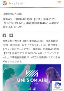 3932 - (株)アカツキ ユニゾンエアー事前46万人突破発表で後は、リリース待つのみ🤩