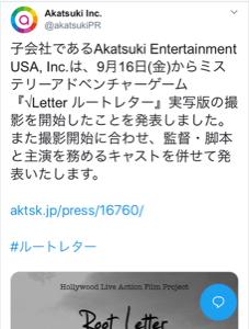 3932 - (株)アカツキ 正式にルートレターの撮影開始も発表されたし、どんどんネタ出して行こうぜ〜