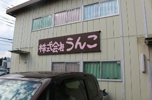 3932 - (株)アカツキ ちょっと面白い記事📎 It mediaビジネスオンラインで見つけました  ~う○こ漢字ドリルの大ヒッ