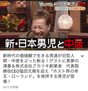 3932 - (株)アカツキ 今日深夜放送の「新・日本男児と中居」に塩やん3週連続出演するらしい!  キャラ的にハマれば大ブレイク