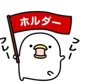 3932 - (株)アカツキ こんばんは( ・∇・)🌙*゚ ホルダーの皆さん♥ おつかれさまです~今日も