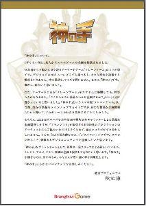 3932 - (株)アカツキ 「神の手」について。 総合プロデューサー 秋元 康 ttp://goo.gl/XBsR50  1年く