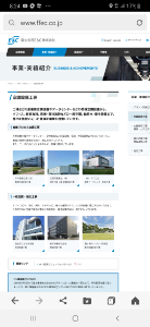 1775 - 富士古河E&C(株) 病院関係者は、不安でしょうね。 新型インフルエンザ患者を隔離するための病棟建設、空調衛生改修工事が急
