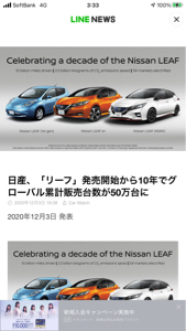 7201 - 日産自動車(株) 日産自動車は12月3日、電気自動車「リーフ」が発売開始から10周年を迎えるとともに、グローバル累計販