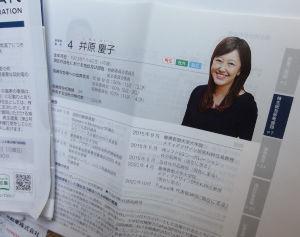 7201 - 日産自動車(株) 「司法取引し逮捕免れた西川(サイカワ)さんはゴーンを追い出してくれたので、  不正報酬疑惑で辞めたの