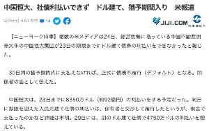 7201 - 日産自動車(株) >中国恒大、社債利払いできず ドル建て、猶予期間入り 米報道 https://news.yahoo.