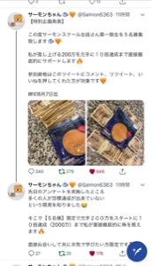 9441 - (株)ベルパーク サーモンちゃんがすごい企画やってる!!w