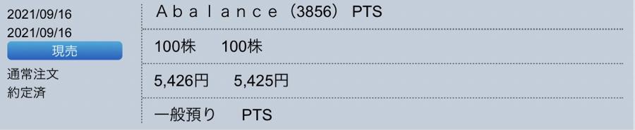 3856 - Abalance(株) 一枚ずつしか貼れないのですね。