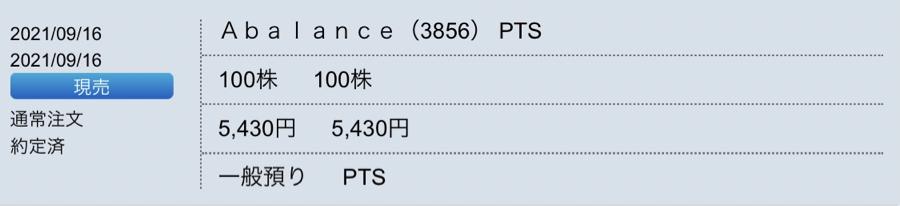 3856 - Abalance(株) 一応、証拠貼っときます。  半分は私が売っただけなので  PTSは気にしないで下さい。