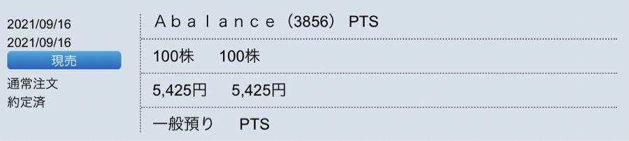 3856 - Abalance(株) これと