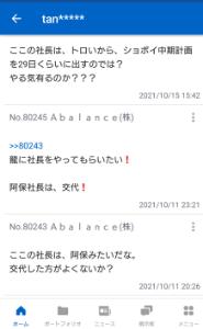 3856 - Abalance(株) 意味不明 滅茶苦茶な罵詈雑言  悪霊退散!!