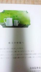 8511 - 日本証券金融(株) クオカ-ド500円来たね 前回と色が違う感じか