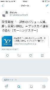 6938 - 双信電機(株) ふむ