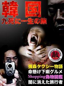 かんぽ生命の不払い問題 クラブ経営で1億円超収入も「無職」と申請      生活保護不正受給の夫婦を逮捕     東京都足立