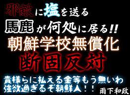 五輪の東京開催決定に 朝鮮学校補助金「総連が流用」      元幹部が告発      数千万円単位で度々抜き出す