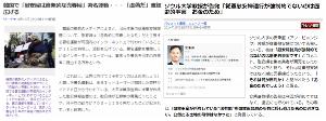 五輪の東京開催決定に  韓国で「慰安婦は自発的な売春婦」という署名活動が始まる!!       まずは、このニュースをご覧
