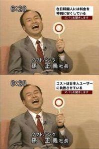 五輪の東京開催決定に ソフトバンクの在日特権料金て知ってましたか?      許せますか?     ソフトバンクの電話料金