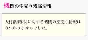 3953 - 大村紙業(株) 大村紙業は空売り機関の情報無し 機関がどこも空売りしてないということはそう言うことだぜ