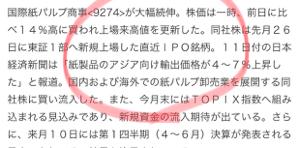 3953 - 大村紙業(株) おまんらも国際紙パルプ買ったのか?  TOPIX入れ替えにアジア向けだよ🙈✨  自己責任だけどアチィ