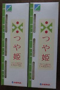 9993 - (株)ヤマザワ 株主優待のお米 到着しました。ゴチになります。