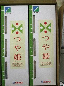 9993 - (株)ヤマザワ 優待のお米「つや姫」到着しました。 ごちそうさまです。