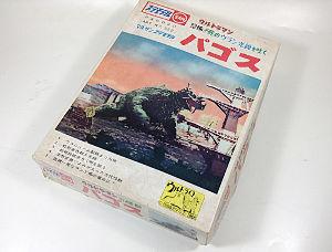 ★円谷第一期ウルトラシリーズを語ろう★ ゴジラ以外は手にすることができなかったと書いたが、このマルサン・パゴスは店頭で手に取ったことがある。