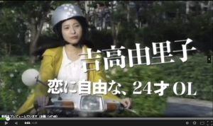ムービーファン集まれ!! 「婚前特急」観ました。 顧問の好きな吉高由里子ちゃんです。 映画古いなぁー(スマホじゃなく携帯)と思