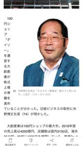 2782 - (株)セリア 社長の名前は矢野
