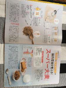 大麦について語りましょう 日経ヘルスに大麦の記事が載っていました。