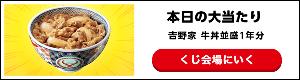 9861 - (株)吉野家ホールディングス Yoshinoya is also popular in America.
