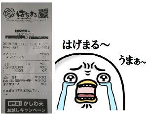 9861 - (株)吉野家ホールディングス 吉野け だけじゃない!!