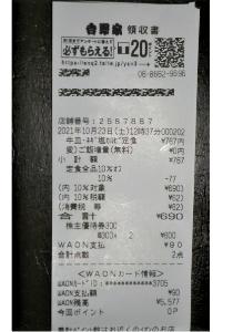 9861 - (株)吉野家ホールディングス みんな牛すき禍膳 喰ってたぞ 10%OFF  わしは、定番のW定食(〃艸〃)/ 紅ショウガ大盛💛どん