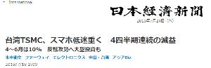 6278 - ユニオンツール(株) 台湾TSMC「4~6月期で最悪期は脱した。足元は広い分野で需要が回復し始めている」。同日、台北市内で
