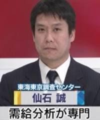 8616 - 東海東京フィナンシャル・ホールディングス(株) 調査センターの仙石さんじゃがいも顔笑