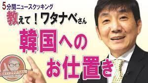 日韓関係が、日本と韓国の経済にどの様な影響を及ぼすのか? 韓国だけは許せん  無礼者 下がれ