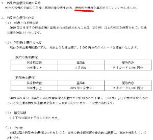 3926 - (株)オープンドア 追加のクオカード3,000円分は、特別株主優待です。(通常1,000円) -。