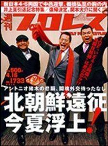 (G党)のプロレス雑談部屋 本当に北朝鮮ダアー!!
