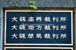 あらゆる文字の話(書、筆耕、街の看板文字、フォント) 大阪地裁、高裁。 プロが書いたものだが、大したものではない。この程度なら昔の看板職人のなかにも書ける