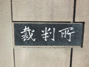あらゆる文字の話(書、筆耕、街の看板文字、フォント) 千葉県館山 地裁。 まったく下手糞である。恥ずかしいレベル。