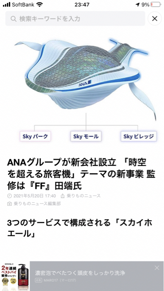 9202 - ANAホールディングス(株) 新会社設立