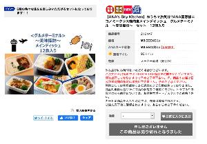 9202 - ANAホールディングス(株) 結構売れてるんだね😲  GOTO2.0+WEB物販でコロナ前より売り上げあがっちゃうんじゃないの!?