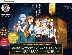 7630 - (株)壱番屋 『みちびき×エヴァンゲリオン×ココイチ』キャンペーン 中 -。