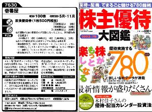 7630 - (株)壱番屋 >1,000株単位で100万円以上必要だったので、当時は買えませんでした。  調べてみると、2003