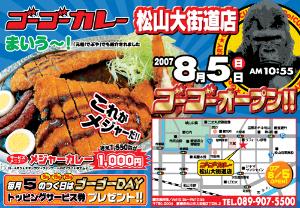 7630 - (株)壱番屋 ゴーゴーカレーは、今から10年前の2008年に愛媛の松山で初めて食べた。 当時は知らなくて、「愛媛の