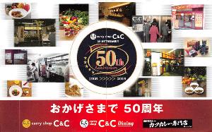 7630 - (株)壱番屋 久々、有楽町駅前の「カレーショップC&C」へ行ってきた。 「おかげさまで50周年」らしい。 壱番屋は