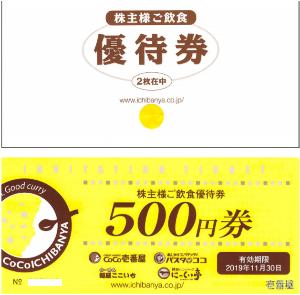 7630 - (株)壱番屋 【 株主優待 到着 】 100株 (年2回) 1,000円相当優待券 -。
